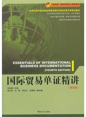 """国际贸易单证精讲(第四版)(""""精讲型""""国际贸易课程教材)"""
