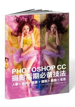 PHOTOSHOP CC 摄影后期必备技法