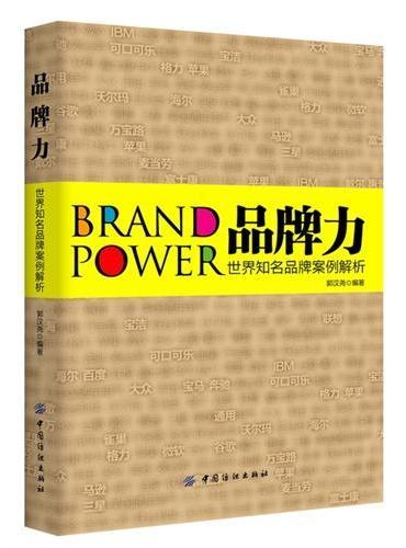 品牌力:世界知名品牌案例解析