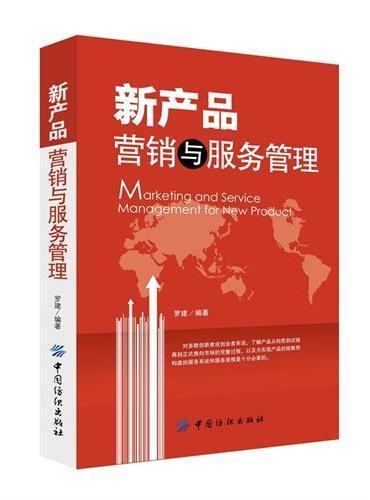 新产品营销与服务管理(案例分析版)