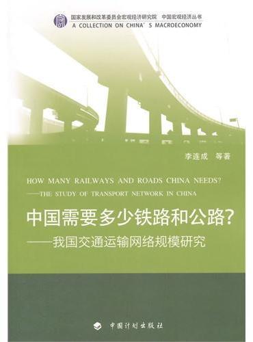 中国需要多少铁路和公路?