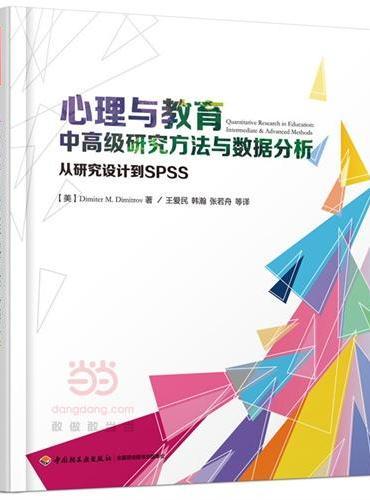 心理与教育中高级研究方法与数据分析:从研究设计到SPSS