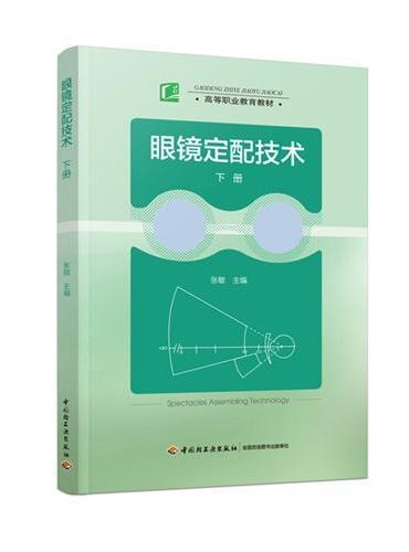 眼镜定配技术(下册)(高等职业教育教材)