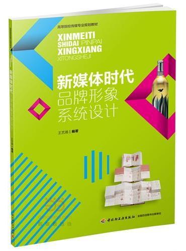 新媒体时代品牌形象系统设计(高等院校传媒专业规划教材)