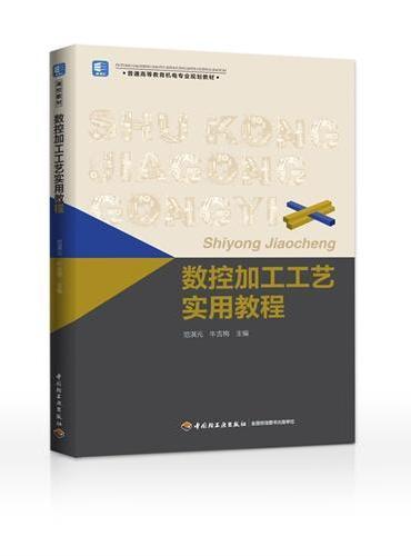 数控加工工艺实用教程(普通高等教育机电专业规划教材)