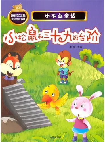 小不点童话·小松鼠和三十九级台阶