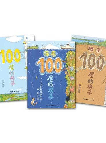 100层的房子系列(纵开式畅销绘本3册套装)