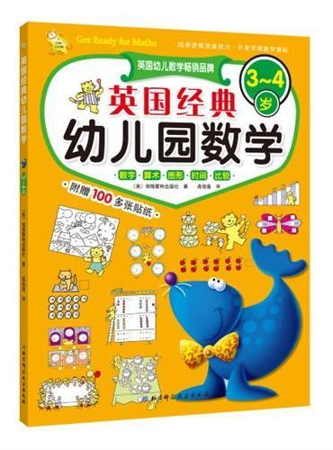 英国经典幼儿园数学·3-4岁