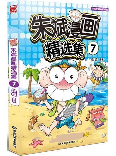 朱斌漫画精选集7