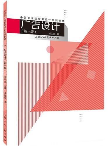 广告设计(第一版)---中国美术院校新设计系列教材