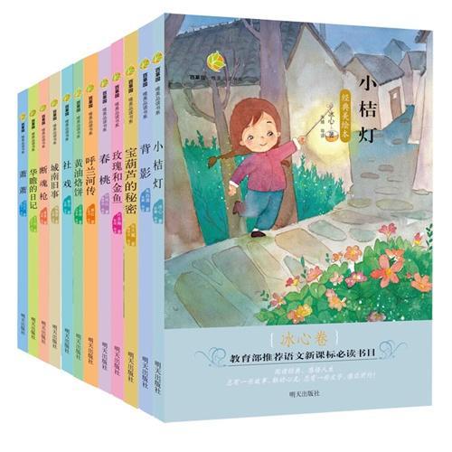 百草园·唯美品读书系(套装12册)