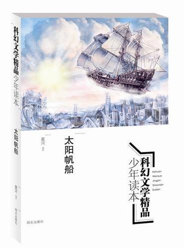 科幻文学精品少年读本——太阳帆船