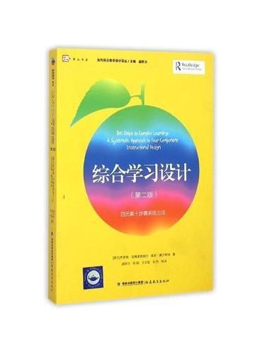 综合学习设计(第二版)--四元素十步骤系统方法