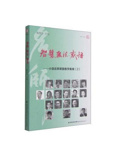 智慧教法感悟--小语名师课堂教学集锦(2)