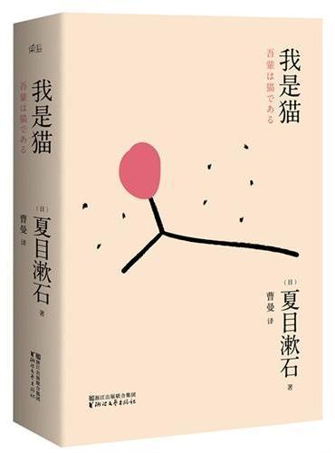 """我是猫(人类一思考,猫君就发笑。日本""""国民大师""""夏目漱石笔下最会""""吐槽""""的猫)"""