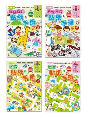 头脑开发丛书:贴纸手册3岁4岁系列(套装4册)