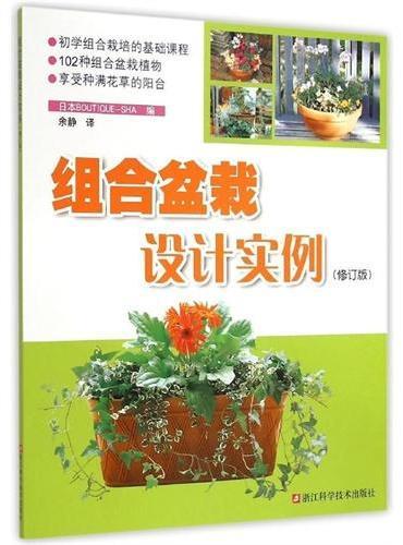 组合盆栽设计实例