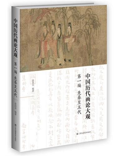 中国历代画论大观(第一编)-先秦至五代