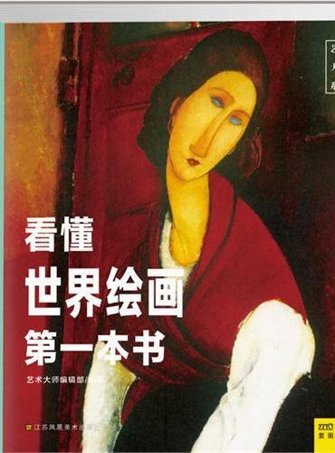 看懂世界绘画第一本书(430位绘画大师的旷世杰作,1000年世界艺术的魅力经典,写给大家看的绘画科普书。看懂画,是进入艺术世界的最好途径。)
