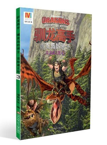 驯龙高手:博克岛的骑士·流放者之怒3