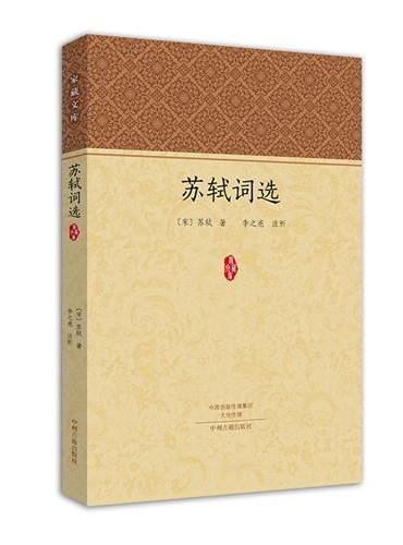 苏轼词选·家藏文库