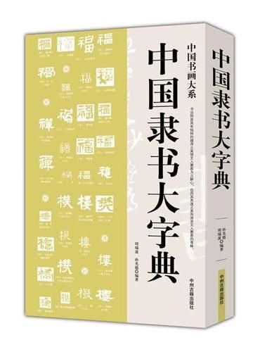 中国隶书大字典中国书画大系 隶书书法 隶书书法字典 名家书法墨迹 字帖简体字 实用书法工具书 书法字典 字帖