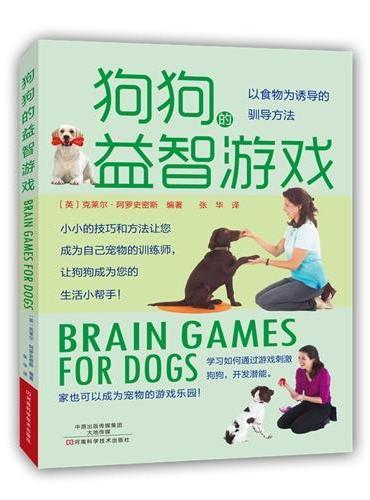 狗狗的益智游戏
