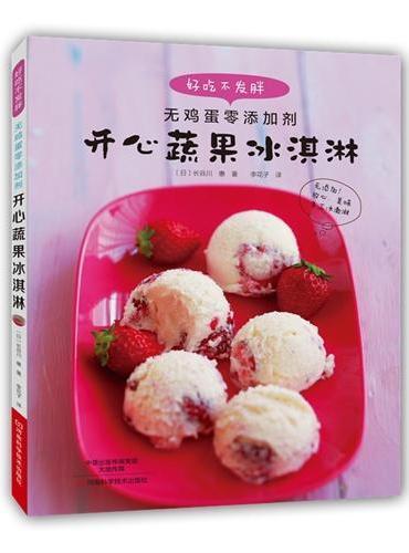 开心蔬果冰淇淋