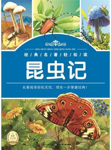 经典名著轻松读:昆虫记