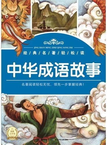 经典名著轻松读:中华成语故事