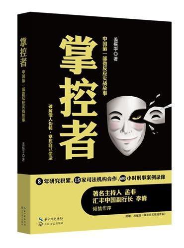 掌控者:中国第一部微反应实战故事
