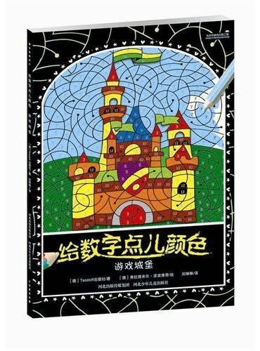 给数字点儿颜色-游戏城堡(一看就懂的数字填色书,从无到有的奇趣填色过程,锻炼儿童专注力、数字能力)