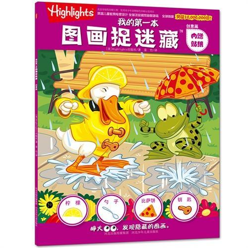 我的第一本图画捉迷藏·创意篇(全球顶级视觉智力游戏书,超好玩的图画捉迷藏游戏,让孩子迅速提升专注力、思考力、创造力!)