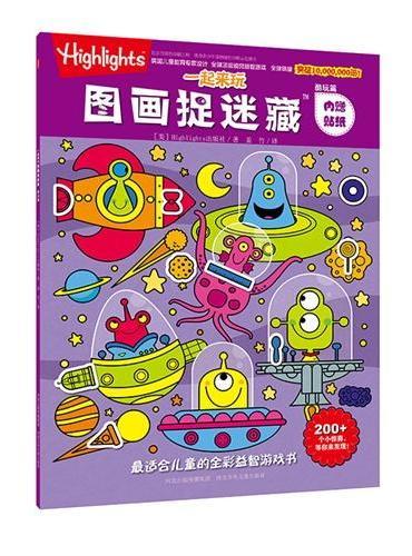 一起来玩图画捉迷藏·酷玩篇(全球顶级视觉智力游戏书,内容丰富,融合故事、谜题、绘画、连线等游戏形式。设计精巧,让孩子更专注、更自信、更细心、更缜密。)