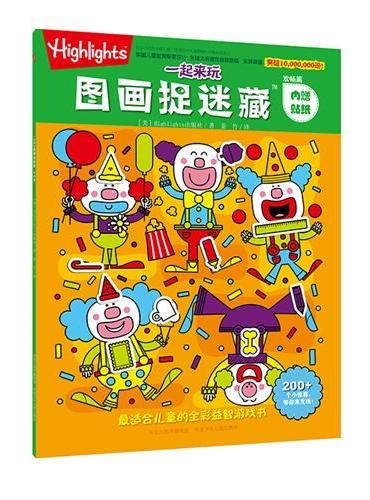 一起来玩图画捉迷藏·欢畅篇(全球顶级视觉智力游戏书,内容丰富,融合故事、谜题、绘画、连线等游戏形式。设计精巧,让孩子更专注、更自信、更细心、更缜密。))