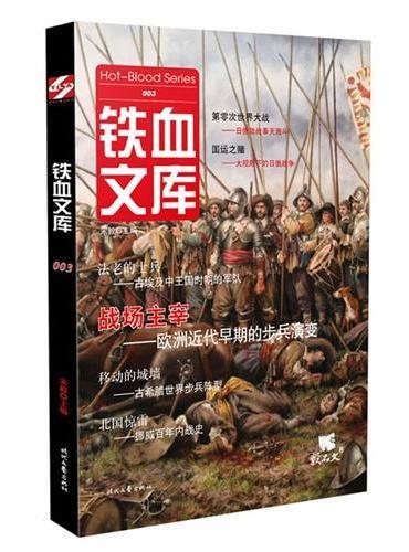 铁血文库003(资深历史、军事作家宋毅主编;追求卓越至上,内容为王。)