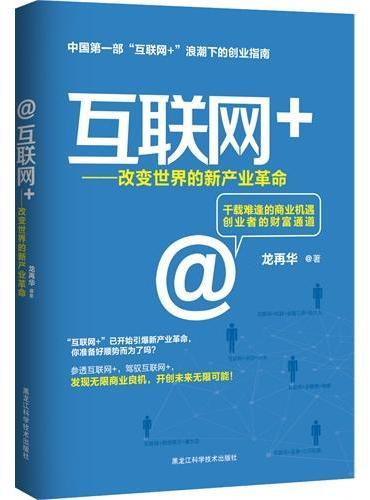 """互联网+ : 改变世界的新产业革命(中国首部全面解读""""互联网+""""的著作,李克强总理提出""""互联网+""""战略,传统企业转型互联网+刻不容缓,""""互联网+""""已开始引爆新产业革命,你准备好顺势而为了吗?)"""
