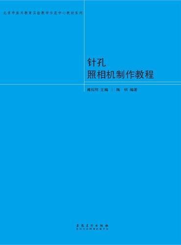 北京市美术教育实验教学示范中心教材系列·针孔照相机制作教程