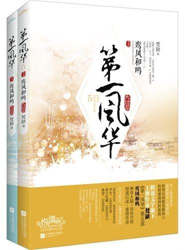 第一风华5鸾凤和鸣(大结局)(畅销10万册,完美大结局!悦读纪)