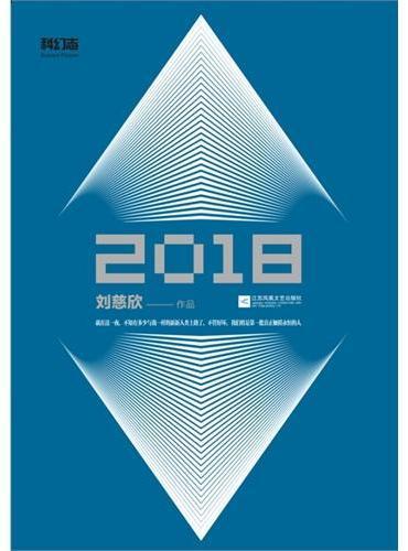 2018(2014 中国好书 中国科幻第一人刘慈欣作品精装典藏版 )