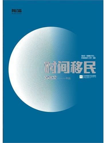 时间移民(2014 中国好书 中国科幻第一人刘慈欣作品精装典藏版 )