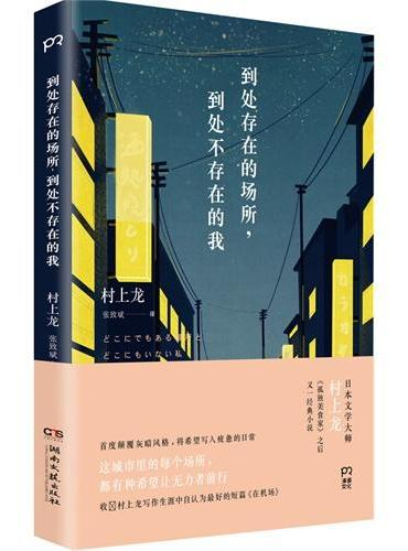 """到处存在的场所,到处不存在的我(日本当代最具代表性的异色作家村上龙,首度颠覆灰暗风格,将""""希望""""写入疲惫的日常。)"""