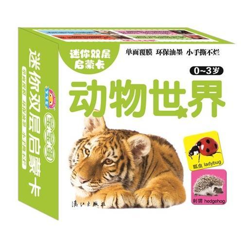 迷你双层启蒙卡·动物世界