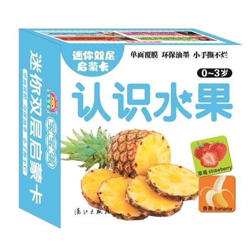 迷你双层启蒙卡·认识水果