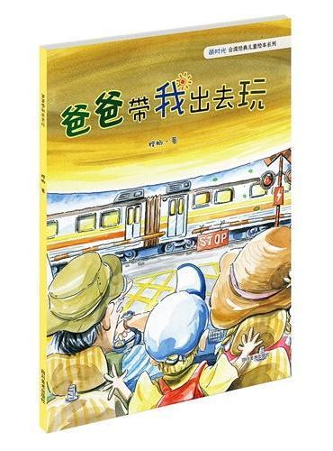爸爸带我出去玩(台湾小朋友最喜爱的经典儿童绘本 全球首次授权纸质图书出版)