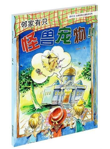 邻家有只怪兽宠物(台湾小朋友最喜爱的经典儿童绘本 全球首次授权纸质图书出版)