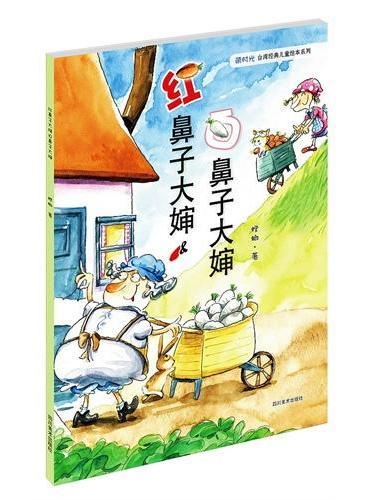 红鼻子大婶白鼻子大婶(台湾小朋友最喜爱的经典儿童绘本 全球首次授权纸质图书出版)