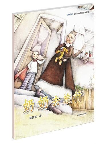 奶奶去旅行(台湾小朋友最喜爱的经典儿童绘本 全球首次授权纸质图书出版)