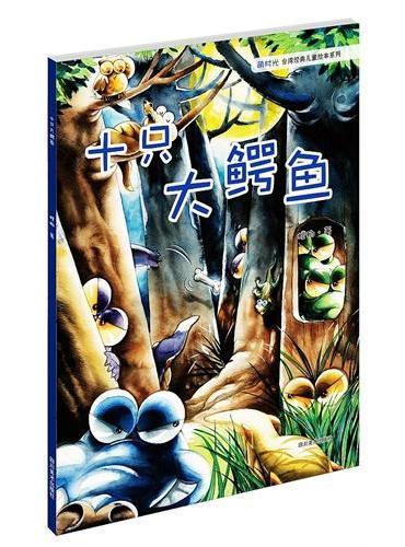 十只大鳄鱼(台湾小朋友最喜爱的经典儿童绘本 全球首次授权纸质图书出版)