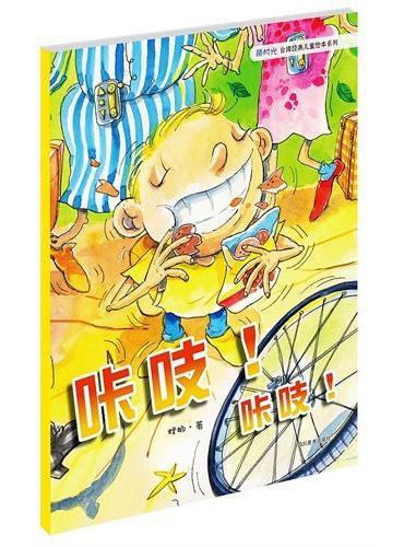 咔吱!咔吱!(台湾小朋友最喜爱的经典儿童绘本 全球首次授权纸质图书出版)
